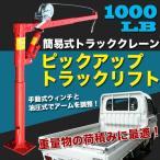 ピックアップトラックリフト 1000LB  簡易式トラッククレーン 手動 油圧 クレーン