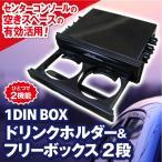 1DIN BOX ドリンクホルダー&フリーボックス2段