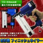 釘打機 フィニッシュネイラー 15〜50mm針 最大100本装填可能