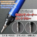 ガス注入式 半田ごて+トーチKIT マイクロトーチキット 金属加工 樹脂加工 プリント基板 電気配線 バーナー