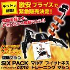 話題沸騰中! マルチ フィットネス トレーニング マシン シックスパックコア six pack core 腹筋マシン トレーニング 筋トレ エクササイズ