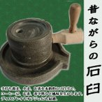 昔ながらの 石臼 ひきうす 石うす 製粉器 粉 ミル 小麦 お茶 そば 米粉 ウコン