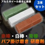 ワケ有 研磨剤 アルミホイール磨きに最適 SSR 赤棒・白棒・青棒 バフ掛け磨き 研磨剤 3本セット