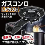 ガスコンロ LPガス用 ワンタッチ点火 業務用 大鍋