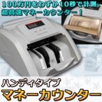 簡単計測 紙幣 マネーカウンター 計数機 ハンディタイプ デジタル表示 経理