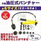 手動 油圧式 パンチャー 22〜60φ 10ton 専用ケース付き 10トン