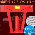 12トン 油圧式 パイプベンダー φ13〜34mm対応 キャスター付  パイプ曲げ機 チューブベンダー  パイプ加工