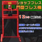 ショッププレス 門型プレス機  メータなし 12トン油圧プレス ジャッキ 12ton ベアリング シャフト 分解 圧入 製造 作業 整備 脱着作業