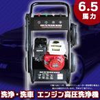 洗浄・洗車  163ccガソリンエンジン高圧洗浄機 6.5馬力 5.5馬力以上 ノイズチップカプラー付 除染・汚れ落とし プロ仕様