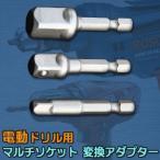 電動ドリル用マルチソケット変換アダプター3点セット 電動ドライバー