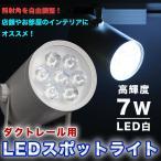ダクトレール用LEDスポットライト高輝度7W 白色 省エネ&長寿命 照明 電球