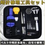 時計修理工具セット バンド修理 電池交換 ベルト調整 ソフトケース付