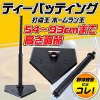 ティーバッティング スタンド ホームラン王 54〜93cmまで高さ調節 野球 ソフト 簡単組立