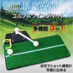 Yahoo Shopping - 多機能3in1 ゴルフ練習用 ティーショット練習 スイングマット