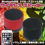 ショッピングbluetooth Bluetooth ワイヤレス スピーカー 重低音 充電式長時間再生