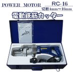 RC-16 電動油圧 鉄筋カッター760W 切断4mm-16mm