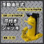 油圧式爪付きジャッキ 5トンヘッド部10トン