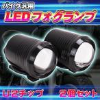 LED スポットライト 2個セット ヘッドライト フォグランプ バイク 汎用 CREE製 U2 黒 2個セット 防水 Hi/Lo ストロボ 砲弾型/B
