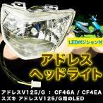 SUZUKI アドレス V125/G ヘッドライトASSY LEDポジション付Address
