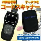 故障診断機 OBD2 EOBD CAN BUS コードスキャナー 日本語 ケースつき