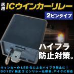 汎用 ICウインカーリレー2ピン/LED化ハイフラ防止対策ウィンカー ウインカーリレー2ピン車専用