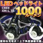 LEDヘッドライト CREE LED ズーム付 1000lm T6 ヘッドランプ 夜釣り・アウトドア・登山・自転車・夜釣り等とても便利!