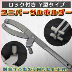 Y型 ユニバーサルホルダー ツール ロックつき プーリーホルダー ツール 工具 駆動系補修 フライホイール フロントスプロケット等 脱着 空回り防止