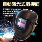 自動遮光溶接面マスク アーク溶接 超高速遮光