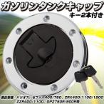 汎用 カワサキ ゼファー 400/750 ZRX400 ガソリンタンクキャップ キー2本付き