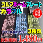 【送料無料】アクリルカラー3色!名入れ カラフルゴルフネームプレート