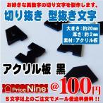 アクリル板(ブラック/黒) 切り抜き・型抜き・カット・カッティング文字(大きさ:約20mm、厚さ:約2mm)