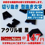 アクリル板(ブラック/黒) 切り抜き・型抜き・カット・カッティング文字(大きさ:約30mm、厚さ:約2mm)