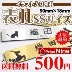 90×18mm イラスト入りアクリル表札・ネームプレート SSサイズ ゴールド / シルバー 両面テープ付