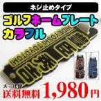【送料無料】アクリルカラー3色!名入れ カラフルゴルフネームプレート(ネジ止めタイプ)