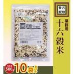 贅沢穀類 旭印 業務用十六穀米 500g 10袋セット
