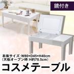 サン・ハーベスト コスメテーブル LT-900 WH・ホワイト