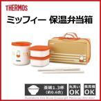 THERMOS(�����⥹)��miffy(�ߥåե���)���ݲ�����Ȣ��OR�������DBQ-253B