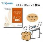 象印 ホームベーカリー専用 パンくらぶミックス BB-ML10 1斤分×5袋入 (J)211354