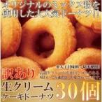 (簡易包装)生クリームケーキドーナツ30個(10個入×3袋) 2セット