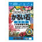 プライスジャパンで買える「SUNBELLEX(サンベルックス 片手でかるがる かるい石 鉢底用 12L×6袋セット」の画像です。価格は1,982円になります。