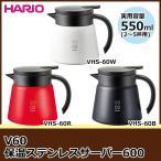 ハリオ V60 保温ステンレスサーバー 600 VHS-60