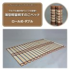 クルクル巻き取りとても簡単! 薄型軽量桐すのこベッド ロール式 ダブル LY-140