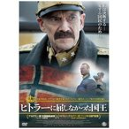 ヒトラーに屈しなかった国王 DVD TCED-4086