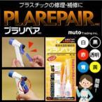 造形補修剤 プラリペアキット PL-16 透明