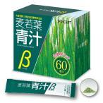 麦若葉青汁β 60包(単品) (増量リニューアル) 大麦若葉 乳酸菌 オリゴ糖
