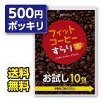 プリセプト フィットコーヒーすらり 30包 単品  ダイエットサポートコーヒー