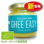 GHEE EASY ギー・イージー オランダ産ギーオイル 100g 単品 EUオーガニック認証取得 グラスフェッド・ギー