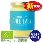 GHEE EASY ギー・イージー オランダ産ギーオイル 200g 単品 EUオーガニック認証取得 グラスフェッド・バター
