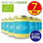 GHEE EASY ギー・イージー オランダ産ギーオイル 200g 7個組 EUオーガニック認証取得 グラスフェッド・バター 送料無料