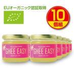 GHEE EASY ココナッツ・ギー 100g 10個組 EUオーガニック認証取得 オランダ産グラスフェッド・ギー&ココナッツオイル使用 送料無料
